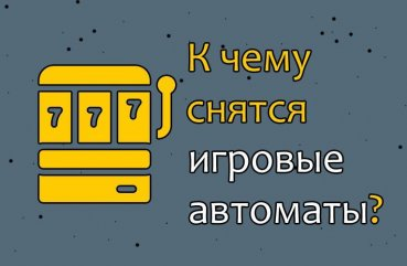 Играть во сне игровые автоматы играть демо в игровые автоматы книжки