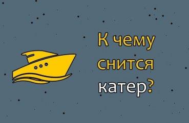 Видеть во сне что плывешь на катере