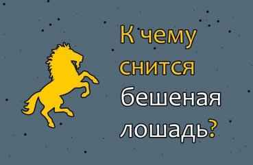Конь Дала (Памятник шведским болельщикам)   Киев   241x369