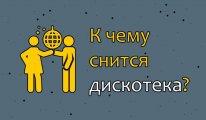 К чему сниться ночной клуб шарм москва клуб