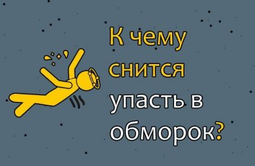 Если во сне видеть что человек падает в обморок
