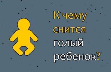 Сон ребенок плачущий и голый