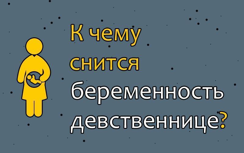 К Чему Снится Девушка Девственница