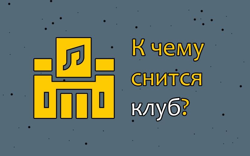 К чему сниться ночной клуб английский клуб в москве музей