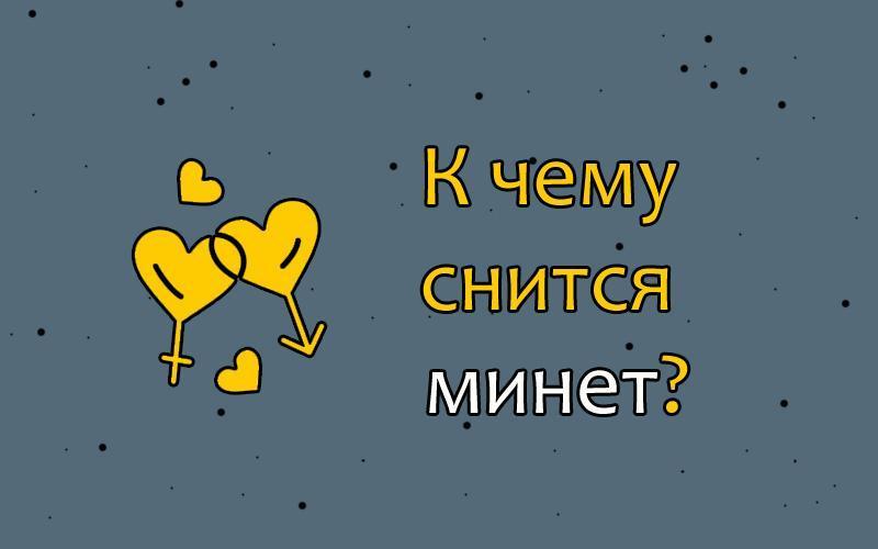 Сонник Делать Минет