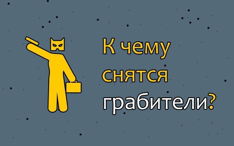 Сонник видеть во сне грабителей thumbnail