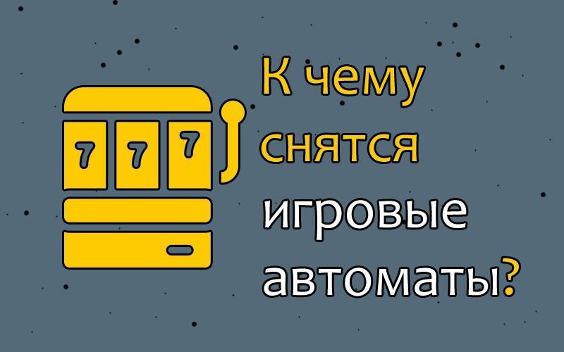 Игровой автомат во сне клуб вулкан бесплатные игровые автоматы без регистрации