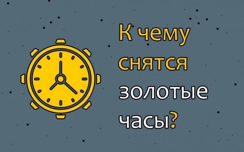 Снится продать часы к чему на новосибирске в сдам квартиру час